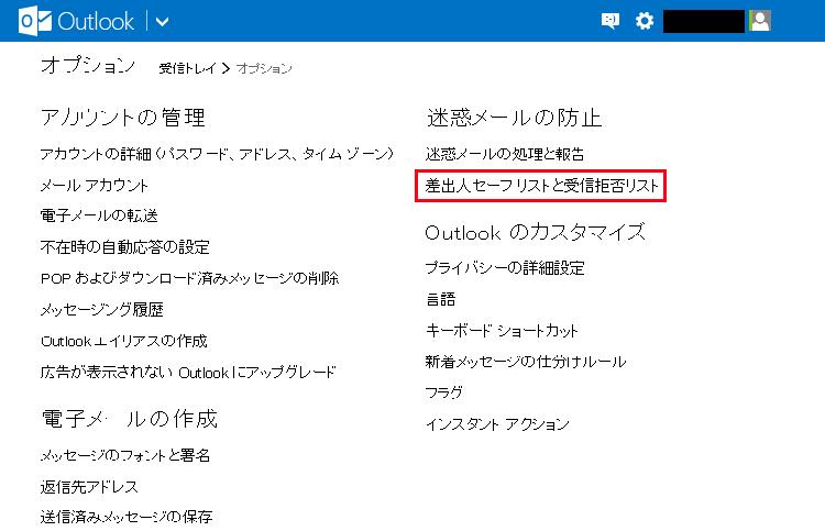 Hotmailご注文時の説明画像2