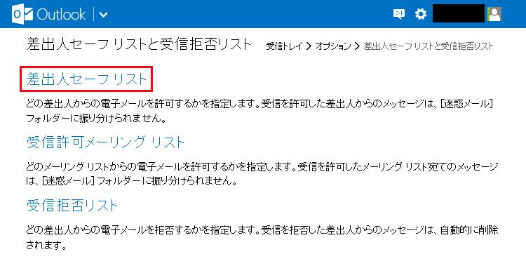 Hotmailご注文時の説明画像3