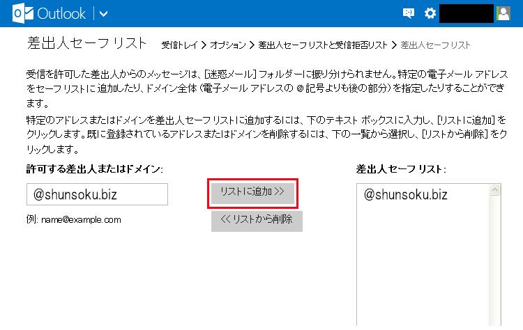 Hotmailご注文時の説明画像4